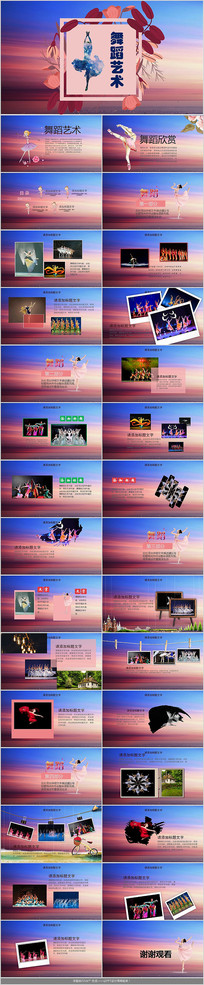 紫色舞蹈艺术PPT模板