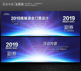 2019科技年会门票素材 PSD