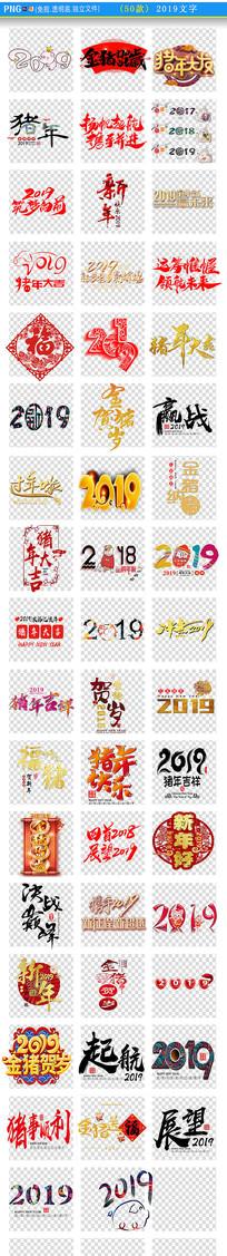 2019年新年快乐png素材