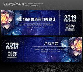 2019新品发布会门票设计 PSD
