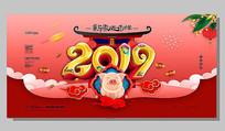 2019猪年新春新年促销展板