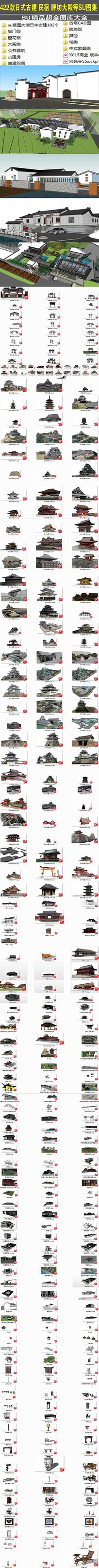 422套古建模型建筑模型