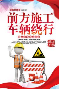 安全施工绕行海报