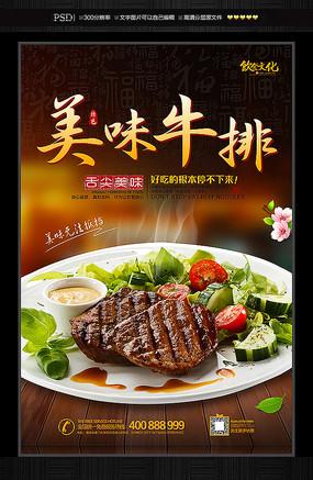 餐饮美食美味牛排海报