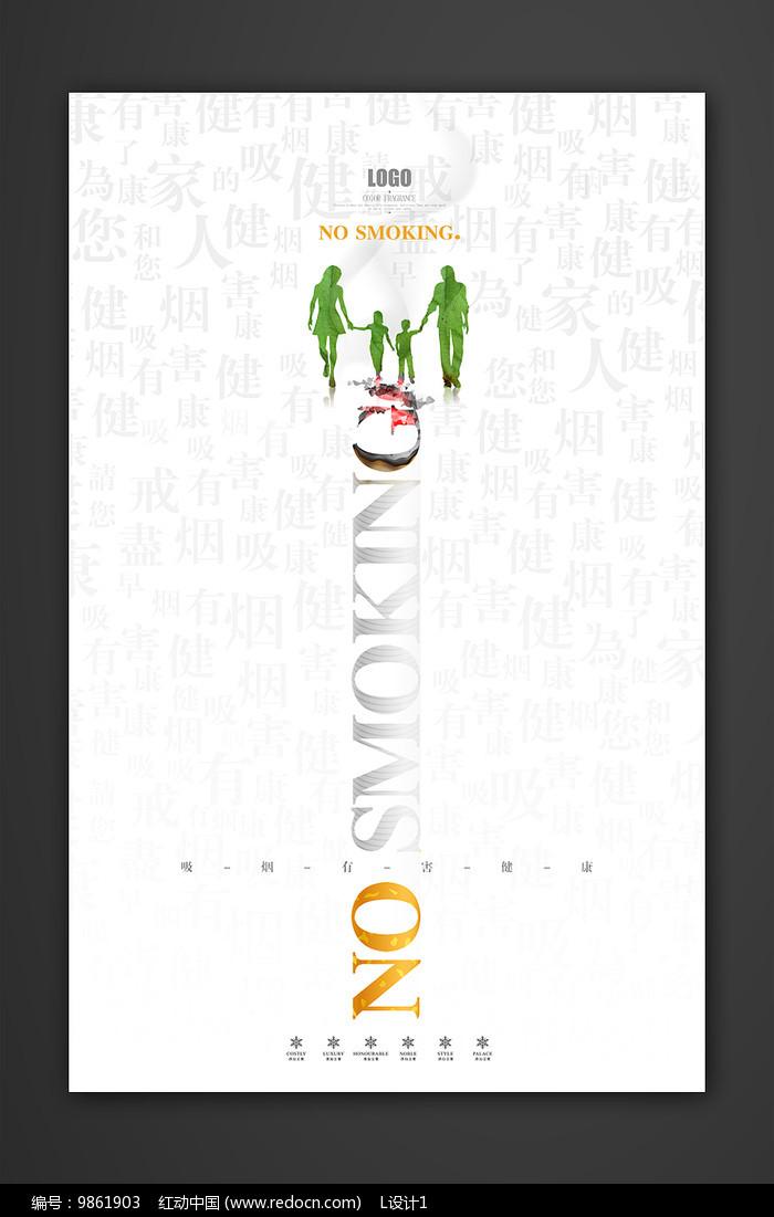 创意禁止吸烟公益海报设计图片