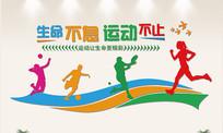 创意学校体育运动文化墙