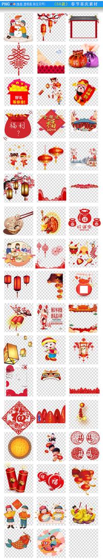 春节人物喜庆素材