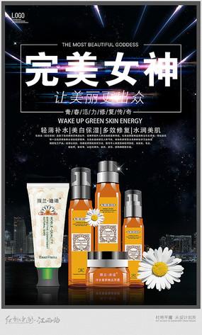 促销化妆品海报