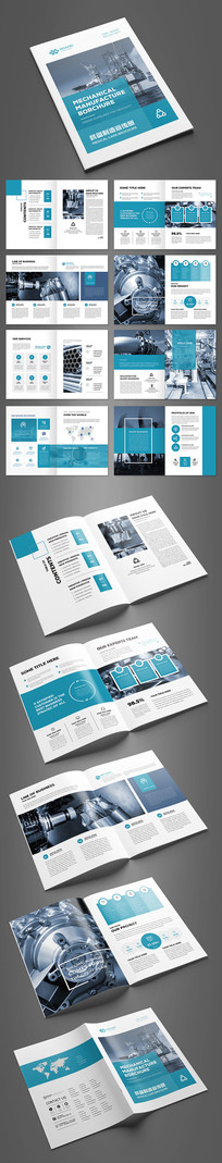 大气蓝色装备制造画册设计模板