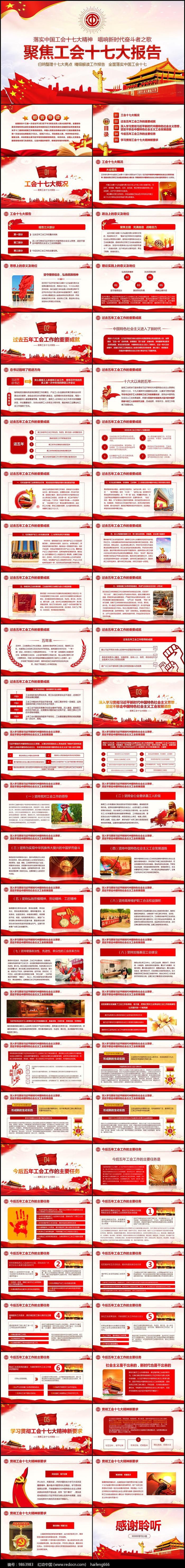 大气中国工会十七大报告解读PPT图片