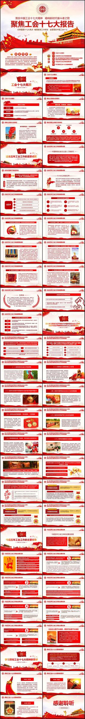 大气中国工会十七大报告解读PPT ppt