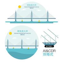 港珠澳大桥矢量插画