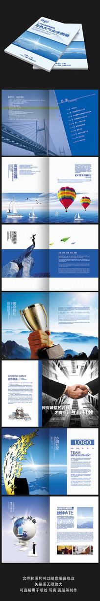 高端大气企业画册模版