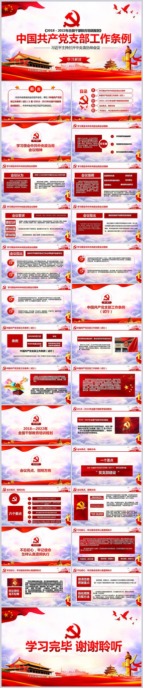 共产党支部工作条例PPT pptx