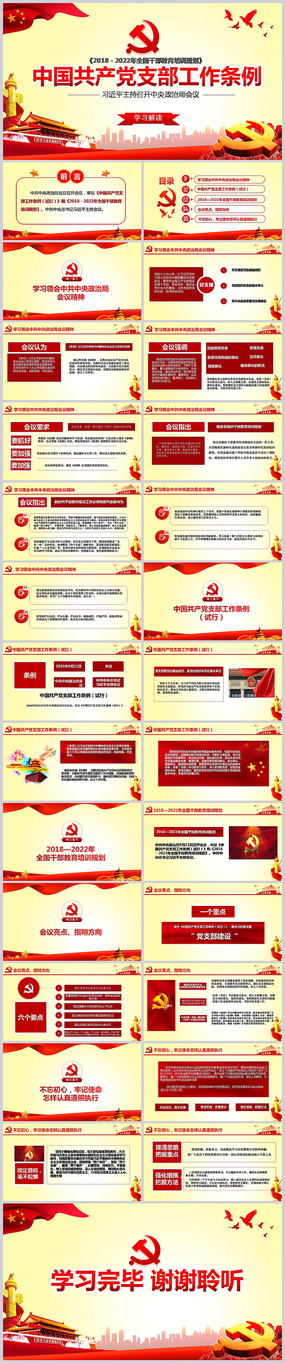 共产党支部工作条例解读PPT pptx