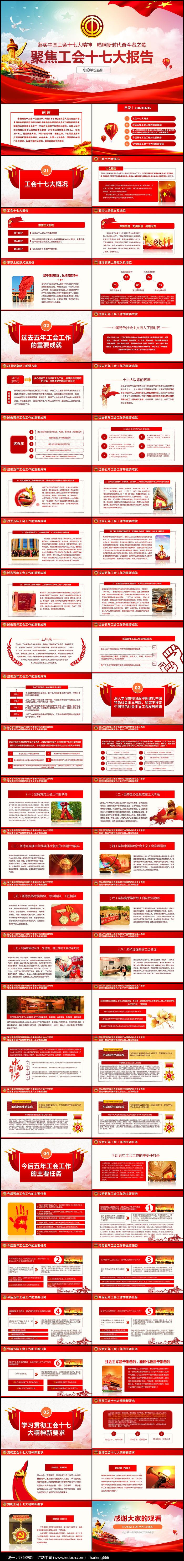 工会十七大精神会议报告学习PPT图片