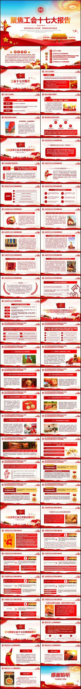 工会十七大精神解读全国总工会PPT ppt