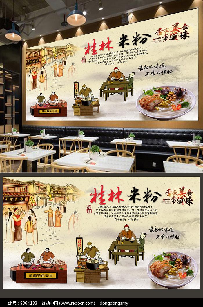 桂林米粉背景墙图片
