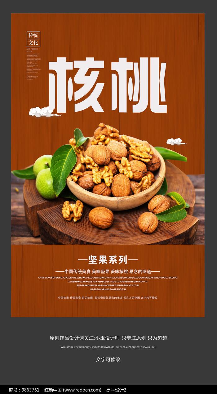 核桃坚果宣传海报设计图片
