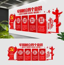 红色大气四个意识党建文化墙