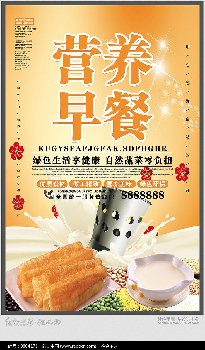 黄色营养早餐宣传海报图片