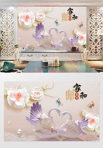家和新中式天鹅花朵背景墙