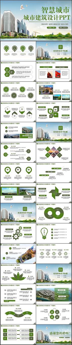 简洁建筑设计城市规划PPT