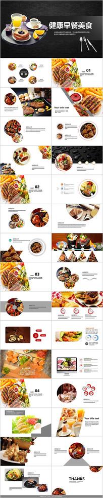 健康早餐美食PPT模板