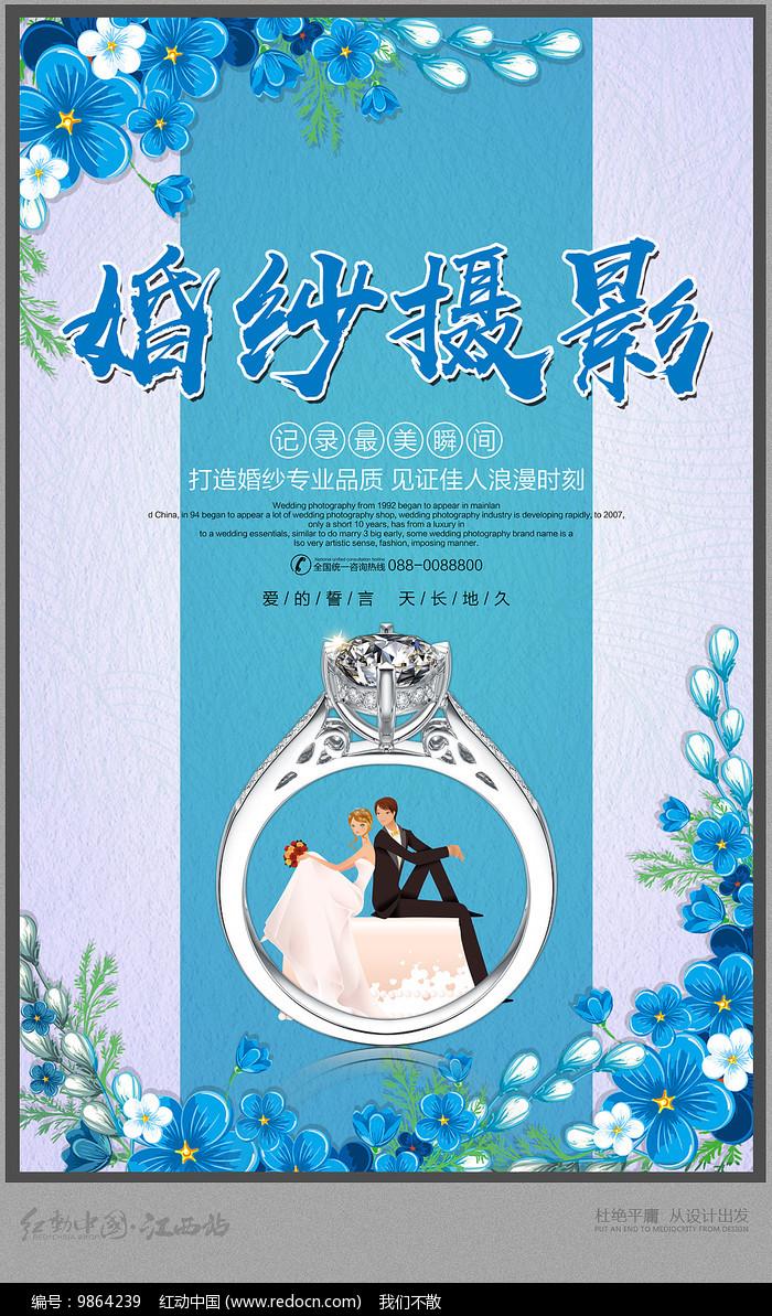 简约婚纱摄影宣传海报设计图片