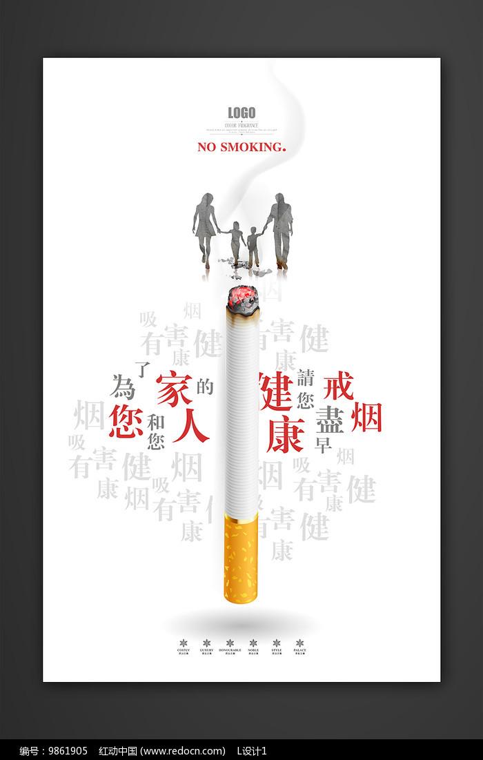 简约禁止吸烟公益海报设计图片