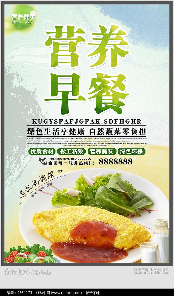 简约绿色环保早餐宣传海报图片