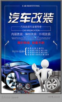 简约汽车改装宣传海报设计