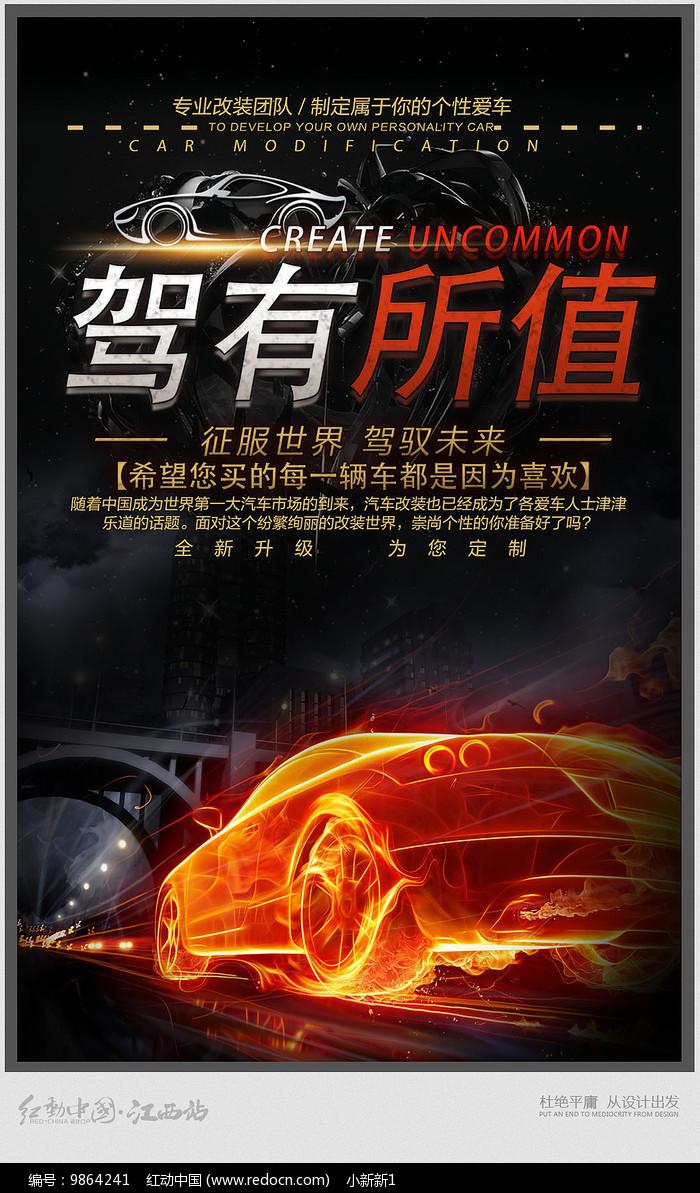 简约汽车海报设计图片