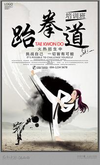 简约跆拳道海报