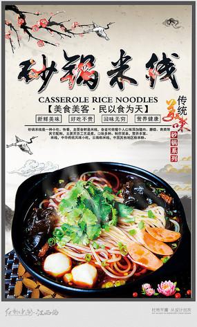 简约砂锅米线海报