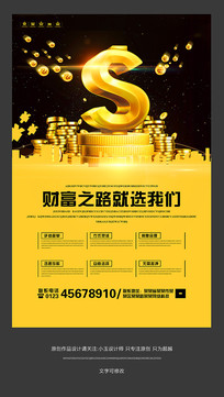 金融投资宣传海报设计