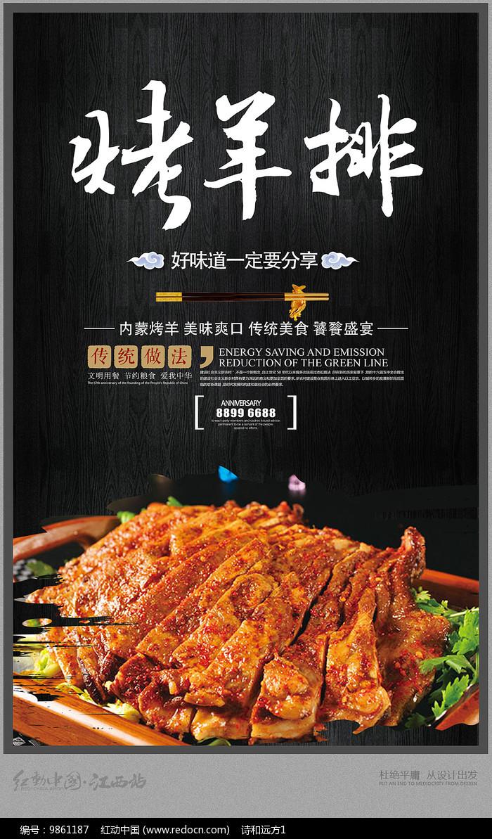 烤羊排海报设计图片