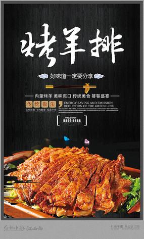 烤羊排海报设计