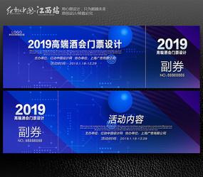 科技展览展示门票设计 PSD