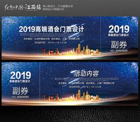酷炫峰会门票素材设计 PSD