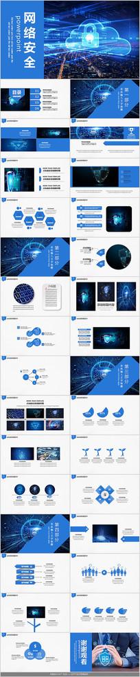 蓝色科技网络安全PPT模板