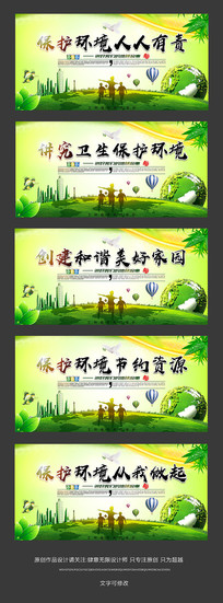 绿色保护环境宣传展板