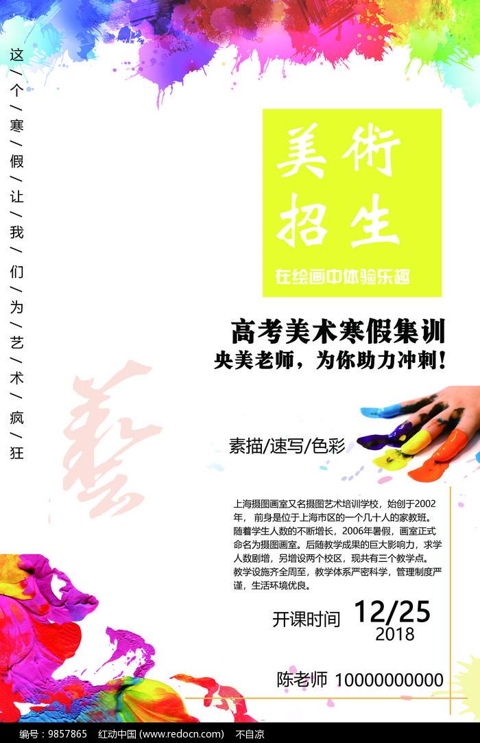 美术招生海报设计图片
