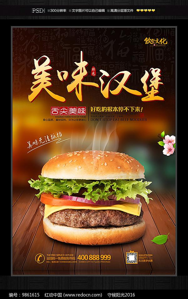 美味汉堡促销海报图片