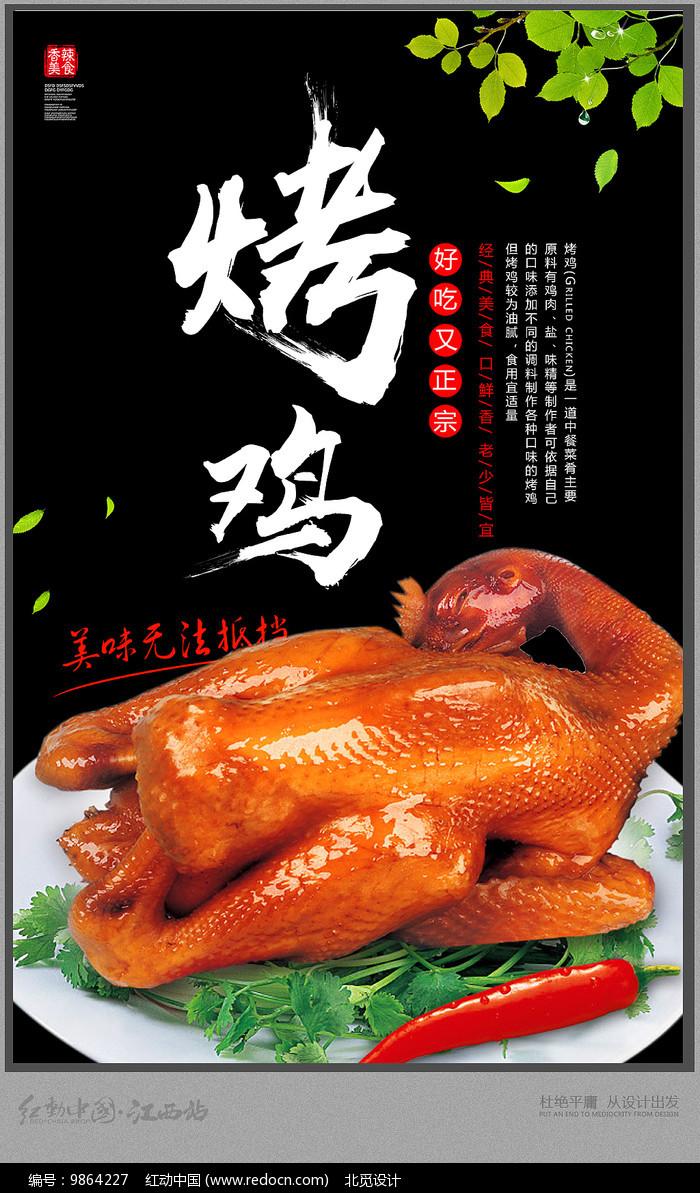 美味烤鸡海报设计图片