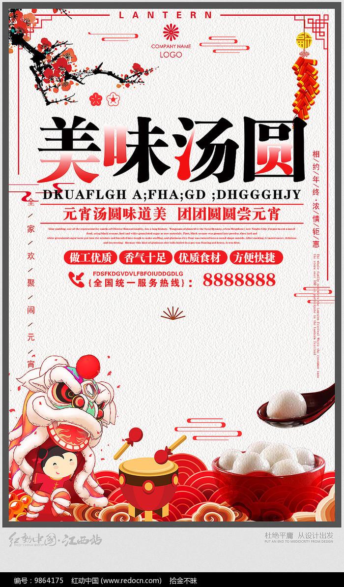 美味元宵汤圆宣传海报图片