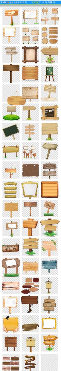 木板指示牌png素材