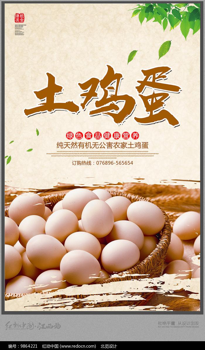 农家土鸡蛋海报图片