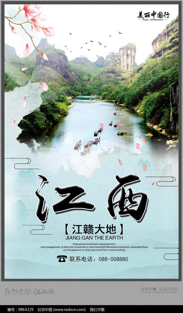 清新江西宣传海报设计图片