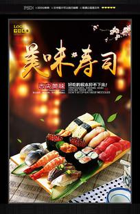 日本美味寿司美食海报